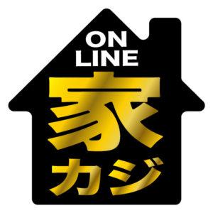 家でオンラインカジノ