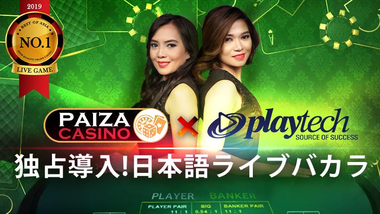 パイザカジノの日本語対応ライブバカラ