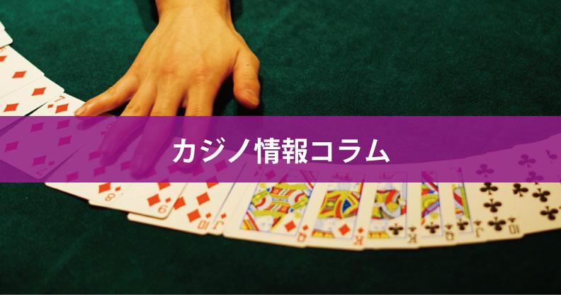 カジノ情報コラム