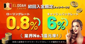 エルドアカジノ初回入金キャンペーン