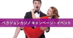 ベラジョンカジノキャンペーン・イベント