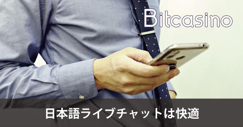 日本語ライブチャットは快適