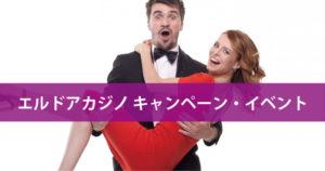 エルドアカジノ-キャンペーン・イベント