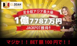 マジか!!BET額100円で1億7787万円ゲット!