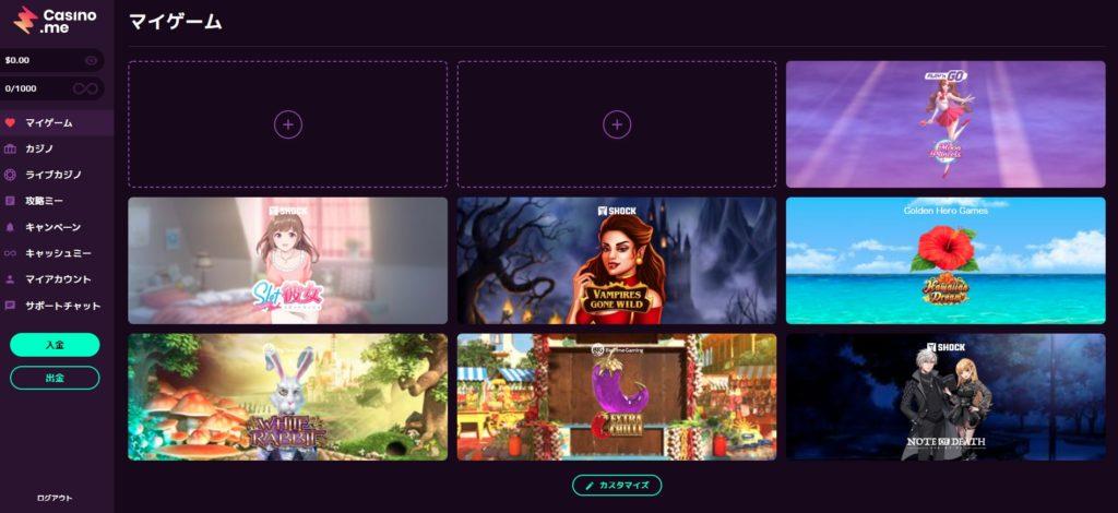 マイゲームページ