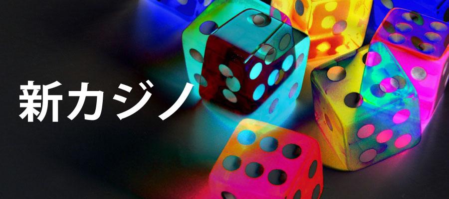 家カジノおすすめ-新カジノ