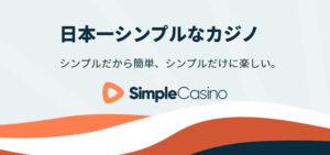 シンプルカジノ トップ