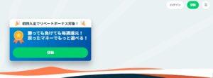 シンプルカジノ 登録ボタン