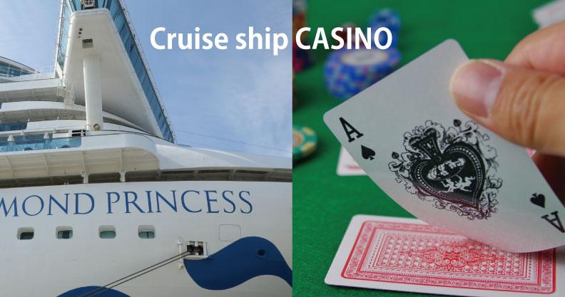クルーズ船のカジノ