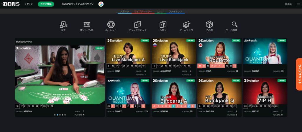 ボンズカジノのライブゲーム