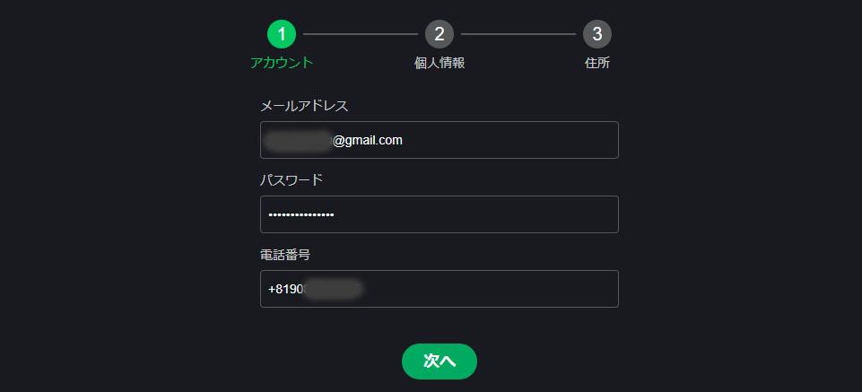 ボンズカジノ登録画面