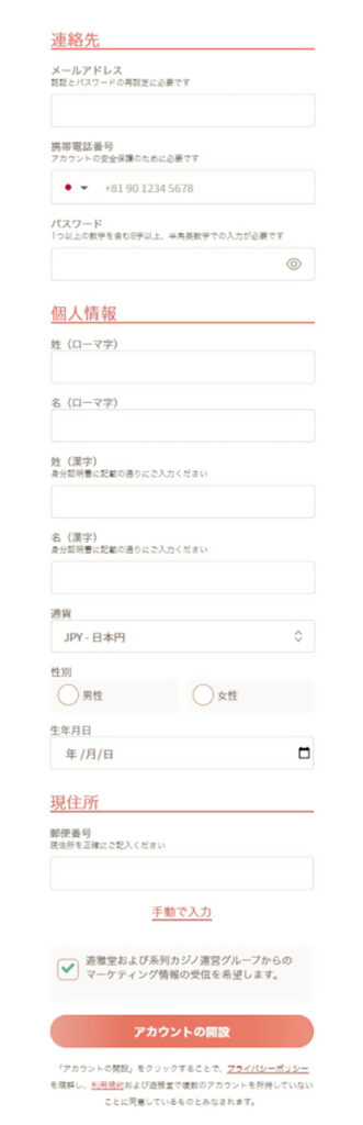 游雅堂の登録画面
